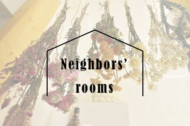 【お部屋紹介】Neighnors' rooms vol.1