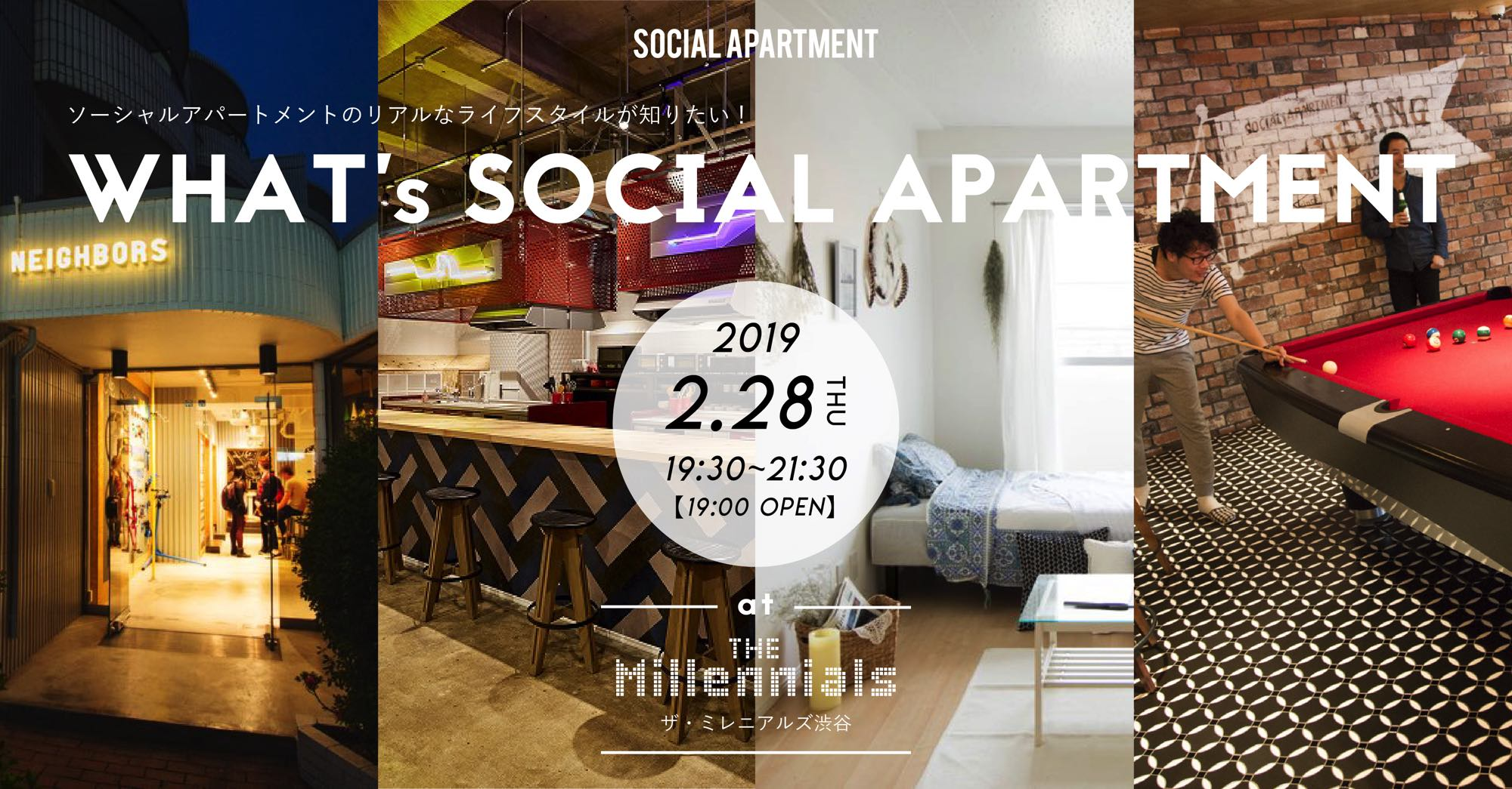 【EVENT】WHAT's SOCIAL APARTMENT