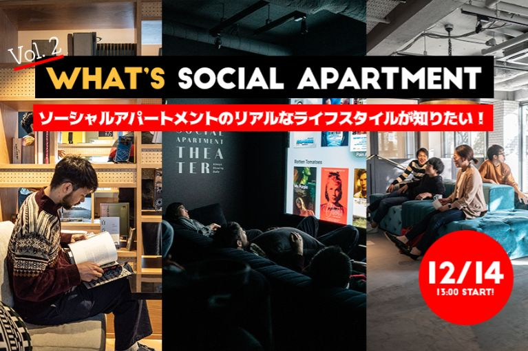 【イベント】WHAT's SOCIAL APARTMENT Vol.2!!