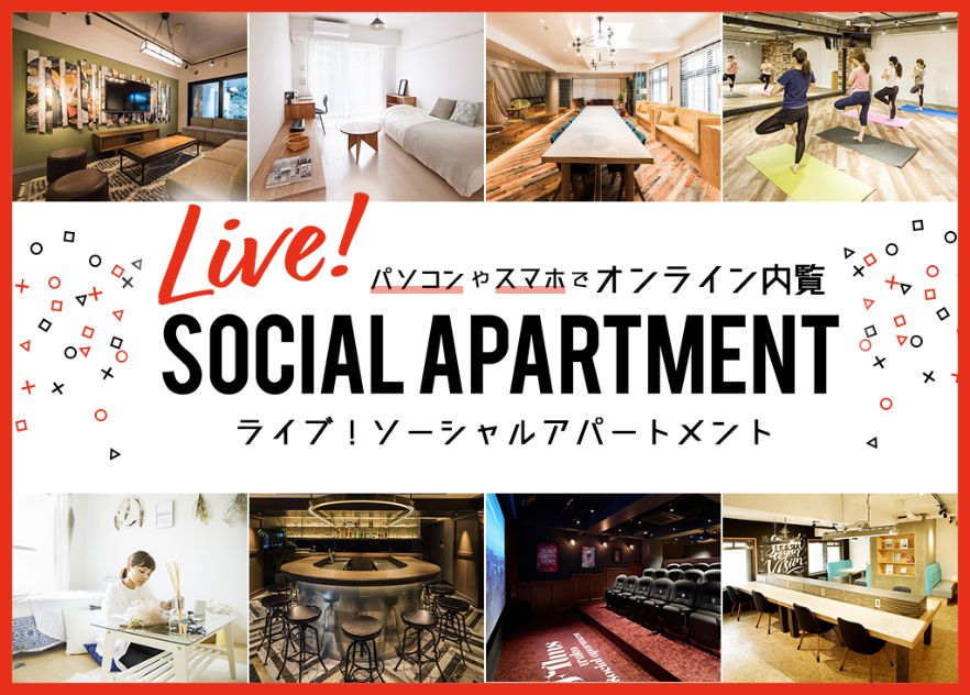 Online Property Viewings【 LIVE! by Social Apartment 】