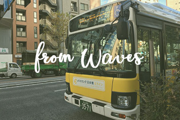 【From WAVES】意外と知らない!?とっても便利な日本橋巡回バスをご紹介。