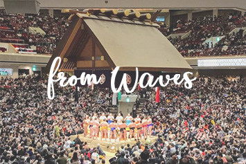 【From WAVES】はじめてづくしの大相撲観戦!