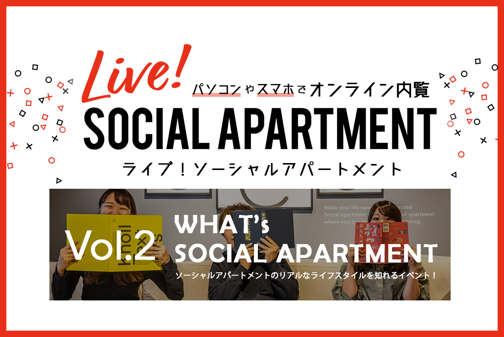 【Live! by SOCIAL APARTMENT】vol.2 :  WHAT's SOCIAL APARTMENT